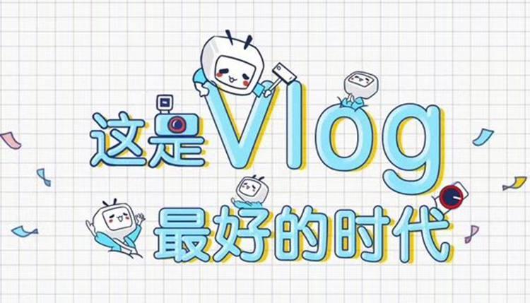 """00亿次曝光扶持,B站为vlogger开启vlog星计划!"""""""