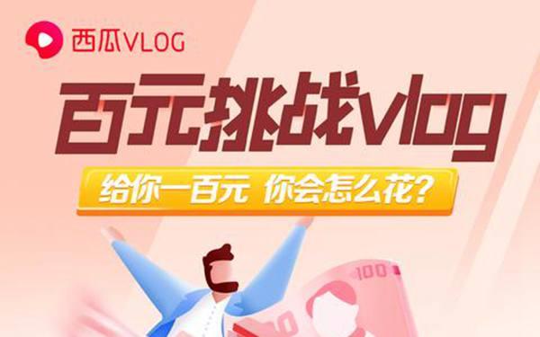 """西瓜VLOG发起""""一百元挑战VLOG""""活动"""