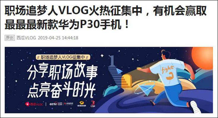 """西瓜视频发起""""职场追梦人VLOG大赛""""!"""