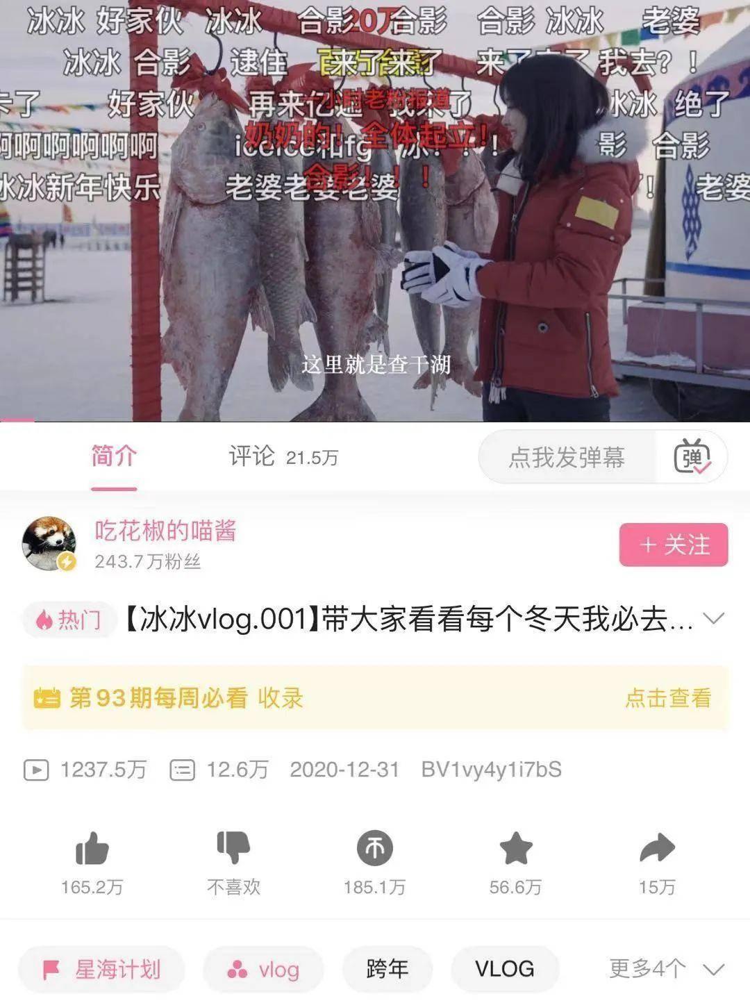 王冰冰入驻B站,仅用10小时刷新百万涨粉最快纪录